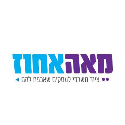 מאה אחוז חנות ציוד משרדי תל אביב
